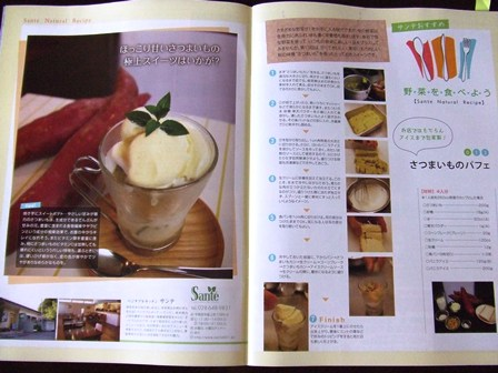 さつま芋のパフェ20120930.jpg