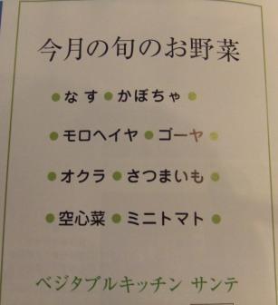 旬の野菜広告20120906.jpg