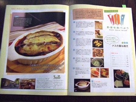 茄子の重ね焼き20120906.jpg