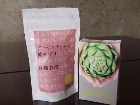 アーティーチョーク飴&石鹸20120525.jpg
