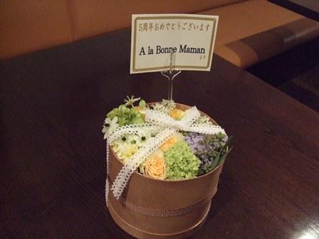 20121018ママンからのお祝い花.jpg